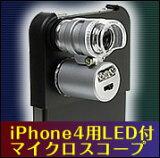 iPhone 4用LED付マイクロスコープ TLX-60X 最大60倍でお肌や頭皮をチェック可能