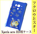 Xperia acro HDケース ブルー  SO-03D/IS12S両対応 フクロウとスター 【液晶保護フィルム付き】