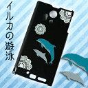 Arrows X F-05D用ケース F-05D用シェルカバー ブラック イルカの遊泳 水族館・動物園シリーズ【液晶保護フィルム付き】