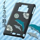Disney Mobile F-08D / REGZA PHONE T-01D用ケース ブラック イルカの遊泳 水族館・動物園シリーズ【液晶保護フィルム付き】