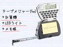 Self-Retracting 16-Feet Tape Measure + Calculator + LED + Memo 巻き取り式 5メートル テープメージャー