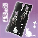 Xperia NX SO-02D用ケース ブラック ねこと藤桜 I Love Cat シリーズ