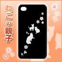 iPhone 4/4S用ケース ブラック ねこの親子 I Love Cat シリーズ