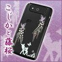 URBANO PROGRESSO用ケース ブラック こじかと藤桜 ラッキーアイテム シリーズ
