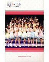 """温泉むすめ 3rd LIVE""""NOW ON☆SENSATION!! Vol.3""""~ワイワイワッチョイナ!!~/Blu-ray Disc/ ズィープラスミュージック JBRB-001"""