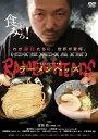 ラーメンヘッズ DVD/DVD/ ミッドシップ MPD-10385