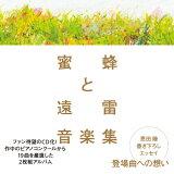 蜜蜂と遠雷 音楽集/CD/NYCC-27303