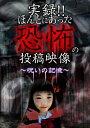 実録!!ほんとにあった恐怖の投稿映像 ~呪いの記憶~/DVD/ タケヤ TKYV-0123