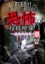 実録!!ほんとにあった恐怖の投稿映像 ~怨念地縛霊~/DVD/ タケヤ TKYV-0128