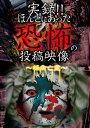 実録!!ほんとにあった恐怖の投稿映像 ~稀有亡霊~/DVD/ タケヤ TKYV-0129