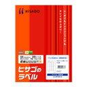ヒサゴ A4ファイル用シール 40面 OP3014 5セット