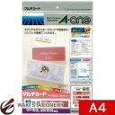 エーワン A-One マルチカード 3ツ切カード 1/3サイズ(余白付) 3面 A4判 10シート 51137