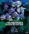 ガンバ大阪シーズンレビュー2016×ガンバTV~青と黒~/Blu-ray Disc/DSBD-275