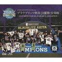 ブラウブリッツ秋田 2020 J3優勝・J2昇格記念Blu-ray~2020 MEIJI YASUDA J3 LEAGUE CHAMPIONS~/Blu−ray Disc/ データスタジアム DSBD-572