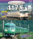 レジェンドトレインズ117系/Blu-ray Disc/ ビジュアル・ケイ VKEBD-105