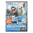 ワンワークス DVD バスキング キムケンのバス釣り完全ガイド VOL.1 OK