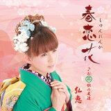 弘恵/CD/ASMR-1002