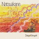 ナツアカネ/CD/DACD-0001