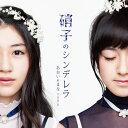 硝子のシンデレラ/CDシングル(12cm)/KOKE-1003