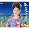 私のふるさとへ/CDシングル(12cm)/MSKC-1012