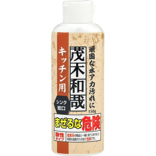 茂木和哉 キッチン用 水垢洗剤 C00258(150g)の写真