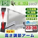 テレビ壁掛け金具 TVセッターアドバンス GS112 Sサイズ