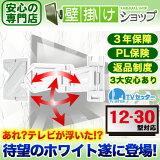 テレビ壁掛け金具  VESA75×75 100×100 TVセッターアドバンス ZA112 SSサイズ