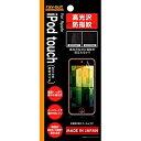レイ・アウト iPod touch 2012年発表モデル 高光沢防指紋