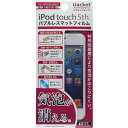 PGA iPod touch 2012専用液晶保護フィルム マット PG-IPTO5ARAG