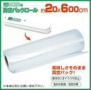 SIS 真空パックロール 品番:YJS-102