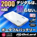 2000mAh大容量ポータブルバッテリー充電器 PowerSquare2000 オンロード PB-110画像