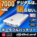 7000mAh大容量ポータブルバッテリー充電器 PowerSquare7000 オンロード PB-130画像