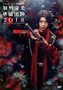 ミュージカル『刀剣乱舞』加州清光 単騎出陣2018/DVD/ ユークリッド・エージェンシー EMPV-5002