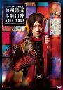 ミュージカル『刀剣乱舞』加州清光 単騎出陣 アジアツアー/DVD/ ユークリッド・エージェンシー EMPV-5006