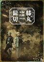 ミュージカル『刀剣乱舞』髭切膝丸 双騎出陣 2020 ~SOGA~/DVD/ ユークリッド・エージェンシー EMPV-5013