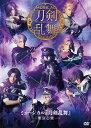 ミュージカル『刀剣乱舞』-東京心覚-/DVD/ ユークリッド・エージェンシー EMPV-5017