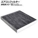AP エアコンフィルター 活性炭入り ホンダ/本田/HONDA インサイト ZE2/3 2009年02月画像