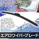 AP エアロワイパーブレード テフロンコート 運転席側 650mm AP-EW-650 トヨタ ヴォクシー ZRR70G,ZRR75G,ZRR70W,ZRR75W 2007年06月~画像