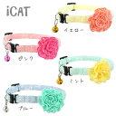 猫 首輪 安全 iCat ラブリーカラー 小花レース×ニットフラワー 国産画像