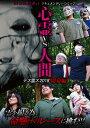 心霊vs人間 デス霊ス2018 開幕編/DVD/ スパイスビジュアル MRDD-072