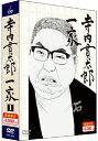 寺内貫太郎一家 期間限定スペシャルプライス DVD-BOX1/DVD/TCED-3038画像