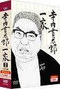 寺内貫太郎一家 期間限定スペシャルプライス DVD-BOX2/DVD/TCED-3039画像