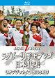 ラグビー男子セブンズ日本代表 リオデジャネイロ 激闘の軌跡【Blu-ray】/Blu-ray Disc/TCBD-0601