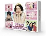 逃げるは恥だが役に立つ DVD-BOX/DVD/TCED-3357