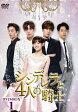 シンデレラと4人の騎士<ナイト>DVD-BOX1/DVD/TCED-3461