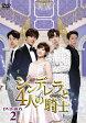 シンデレラと4人の騎士<ナイト>DVD-BOX2/DVD/TCED-3462
