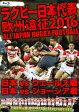 ラグビー日本代表 欧州遠征2016 日本vsウェールズ戦・日本vsジョージア戦【Blu-ray】/Blu-ray Disc/TCBD-0625