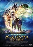 グースバンプス モンスターと秘密の書/DVD/TCED-3539