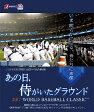 あの日、侍がいたグラウンド ~2017 WORLD BASEBALL CLASSIC TM~【Blu-ray】/Blu-ray Disc/TCBD-0667