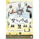 聖なる呼吸 ヨガのルーツに出会う旅/DVD/ TCエンタテインメント TCED-3764